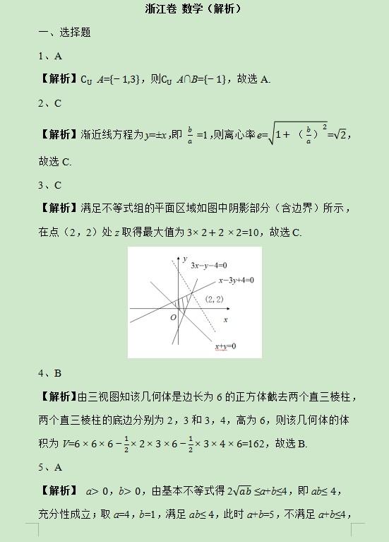 2019浙江高考数学试题及答案解析【word精校版】