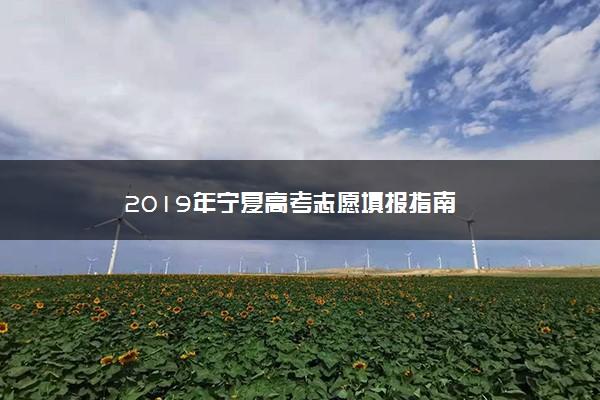 2019年宁夏高考志愿填报指南