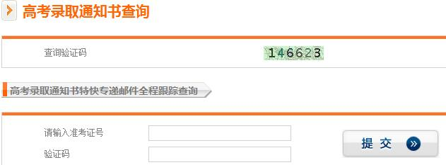 2019云南高考录取通知书查询-EMS快递录取通知书查询