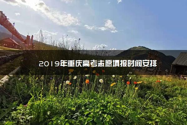 2019年重庆高考志愿填报时间安排