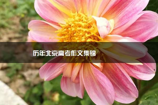 历年北京高考作文集锦