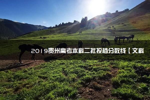 2019贵州高考本科二批投档分数线【文科】