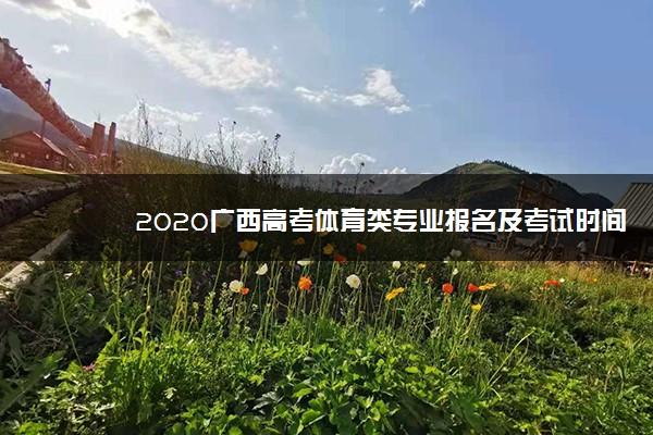 2020广西高考体育类专业报名及考试时间