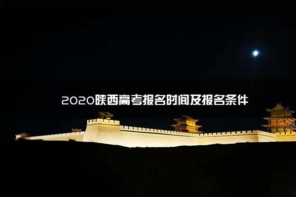 2020陕西高考报名时间及报名条件