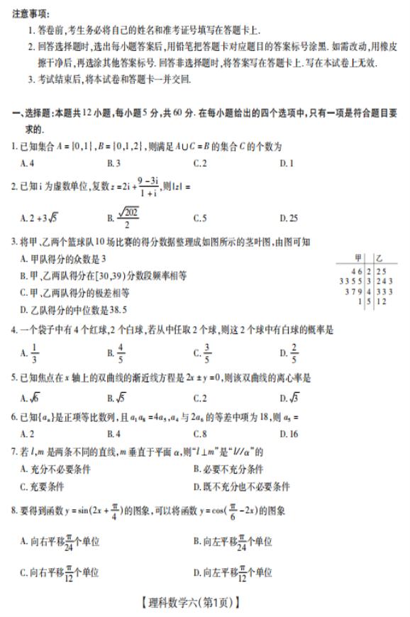 2020届广西高三理科数学模拟测试试题