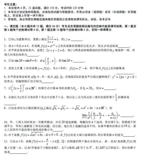 2020届上海市高考数学模拟试题