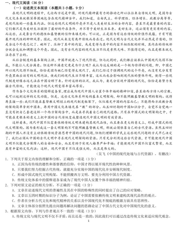 2020届广西高三语文3月模拟试题