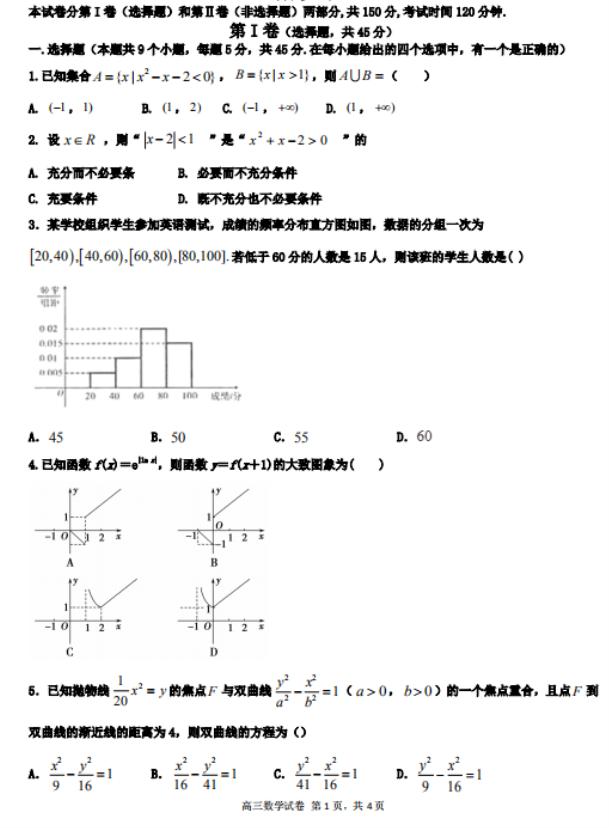 2020届天津市高三数学第二次模拟试题