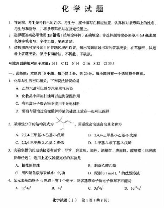 2020山东省高考化学模拟考试试题