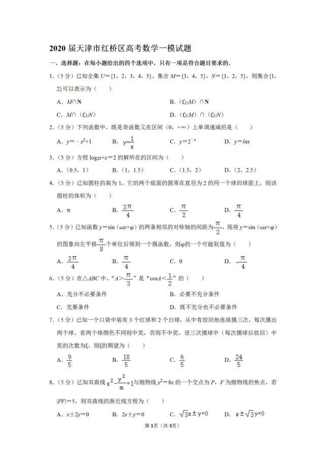 2020天津市高考数学一模试题