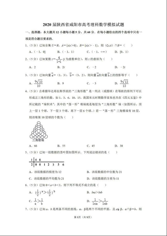 2020陕西高考理科数学模拟试题(含答案)