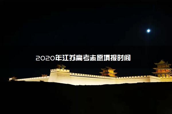 2020年江苏高考志愿填报时间