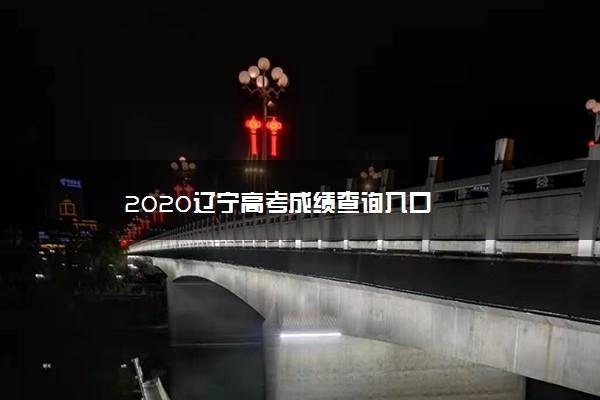 2020辽宁高考成绩查询入口