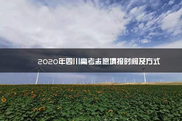 2020年四川高考志愿填报时间及方式
