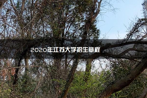 2020年江苏大学招生章程