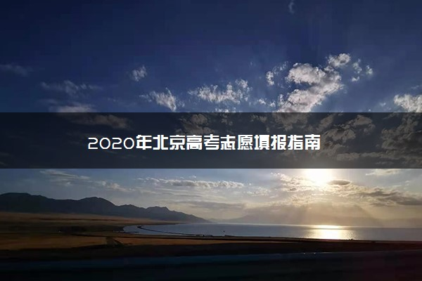 2020年北京高考志愿填报指南