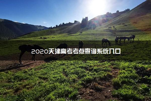 2020天津高考考点查询系统入口