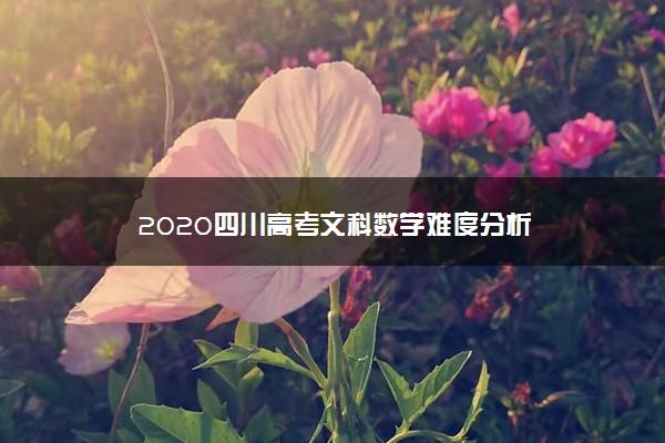 2020四川高考文科数学难度分析