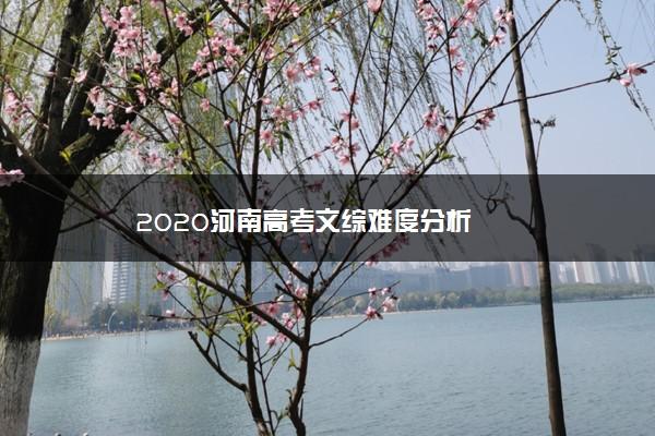 2020河南高考文综难度分析