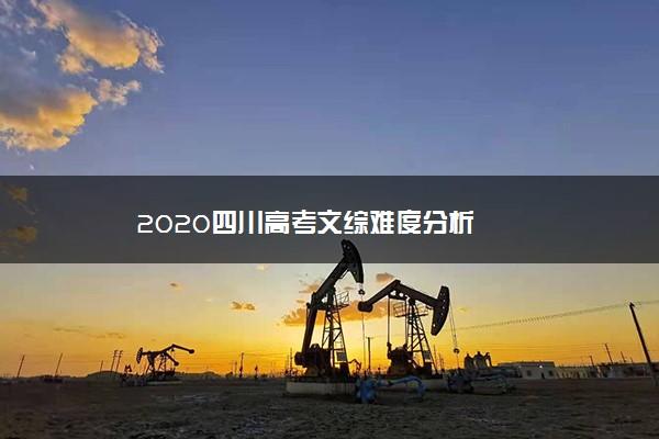 2020四川高考文综难度分析