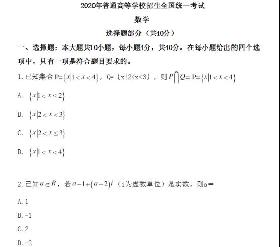 2020浙江高考数学试题及答案解析