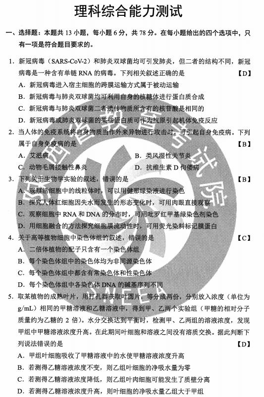 2020陕西高考理综试卷