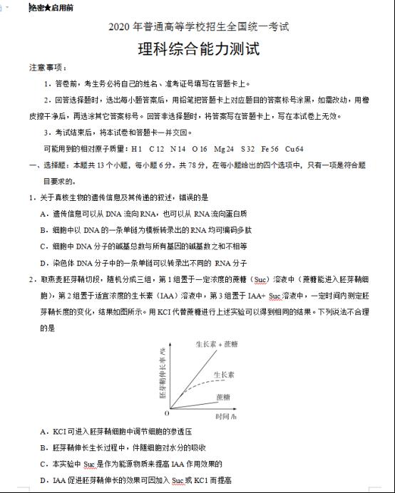 2020西藏高考理综试卷