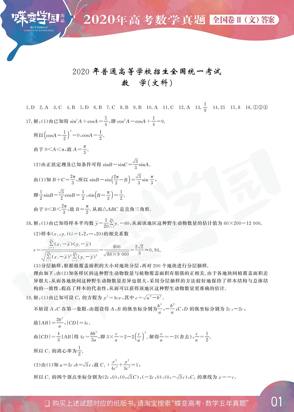 2020年全国2卷高考文科数学试题答案【高清精校版】