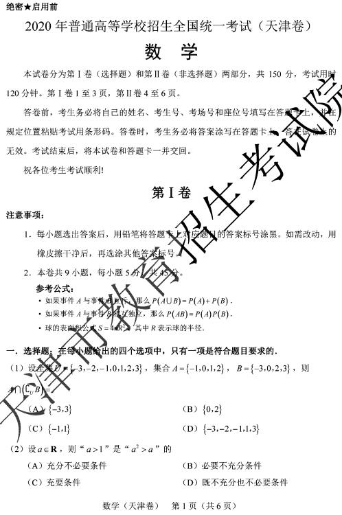 2020天津高考数学真题试卷
