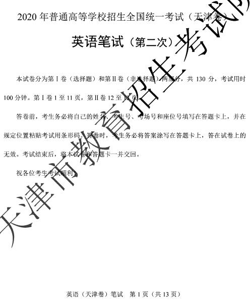 2020天津高考英语真题试卷