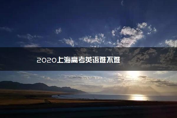 2020上海高考英语难不难