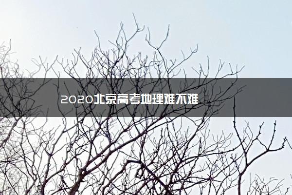 2020北京高考地理难不难