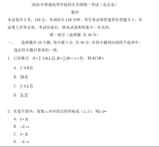 2020北京高考数学试题及答案解析
