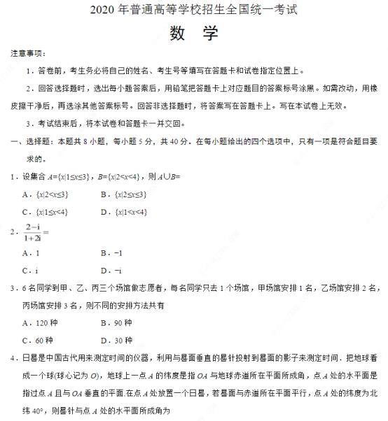 2020海南高考数学试题【word精校版】
