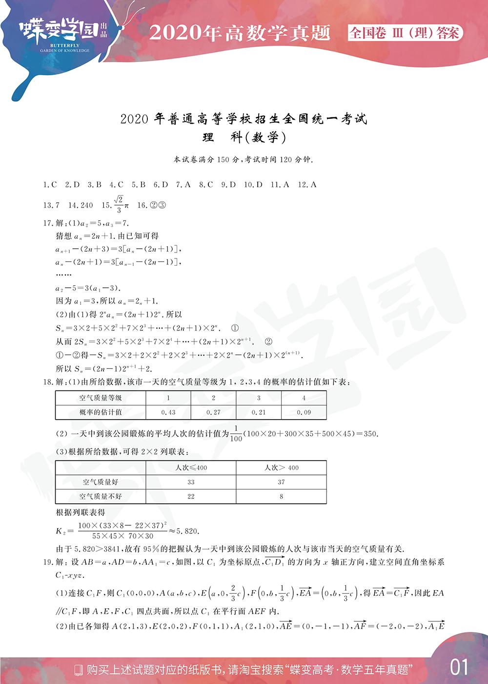 2020年全国3卷高考理科数学试题答案【高清精校版】