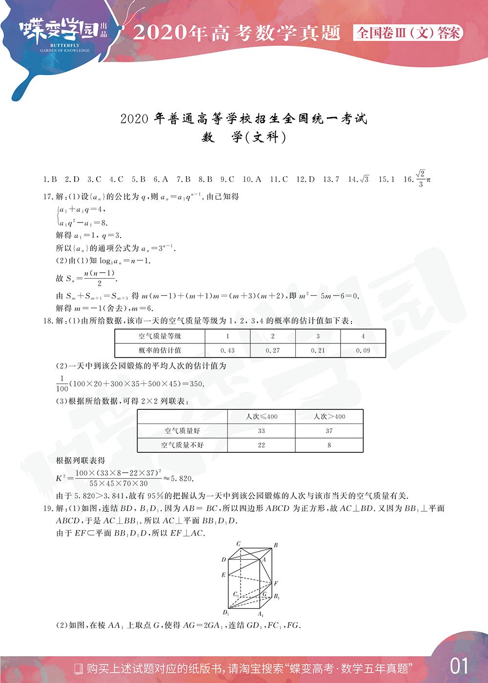 2020年全国3卷高考文科数学试题答案【高清精校版】