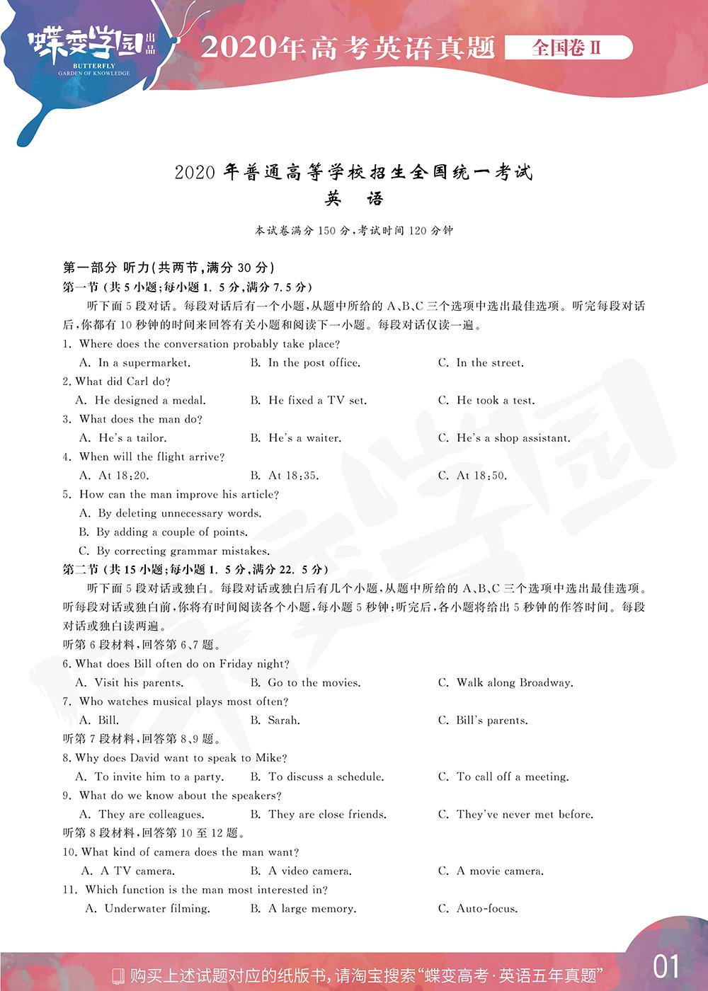2020年全国2卷高考英语试题【高清精校版】