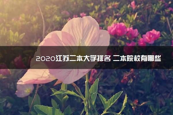 2020江苏二本大学排名 二本院校有哪些