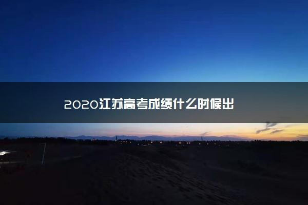 2020江苏高考成绩什么时候出