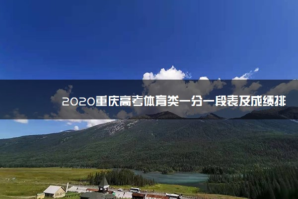 2020重庆高考体育类一分一段表及成绩排名