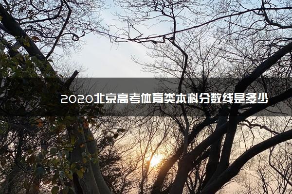 2020北京高考体育类本科分数线是多少