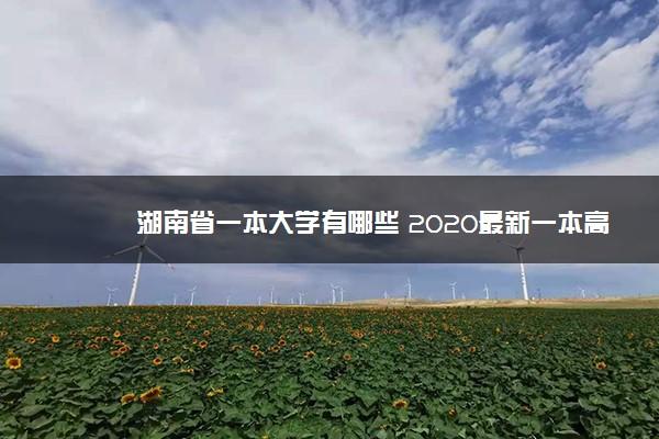 湖南省一本大学有哪些 2020最新一本高校名单