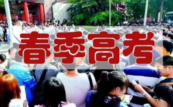 2020年上海春季高考招生本科院校名单 都有什么大学