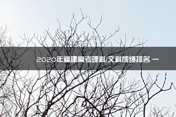 2020年福建高考理科/文科成绩排名 一分一档表