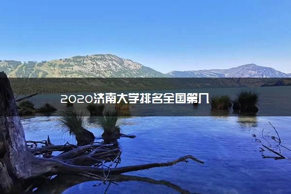 2020济南大学排名全国第几