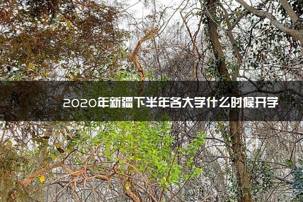 2020年新疆下半年各大学什么时候开学