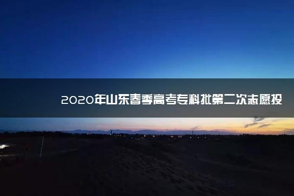 2020年山东春季高考专科批第二次志愿投档分数线