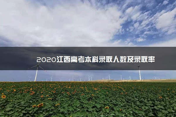 2020江西高考本科录取人数及录取率