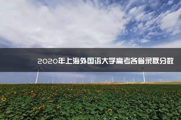 2020年上海外国语大学高考各省录取分数线公布