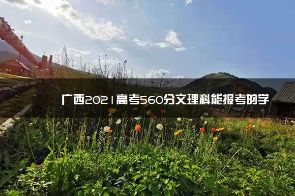 广西2021高考560分文理科能报考的学校名单